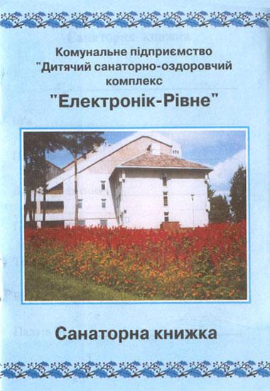 Санаторна книжка