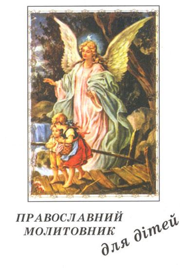 Православний молитовник для дітей