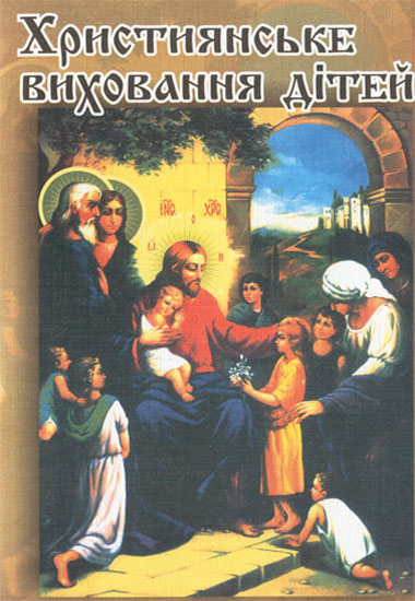 Християнське  виховання дітей