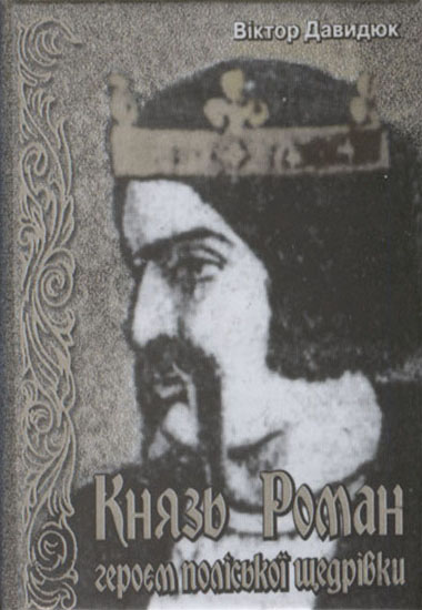 Князь Роман героєм поліської щедрівки