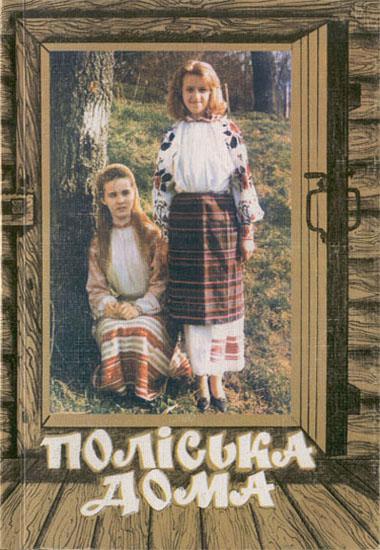 Поліська дома. Випуск ІІ. Весна