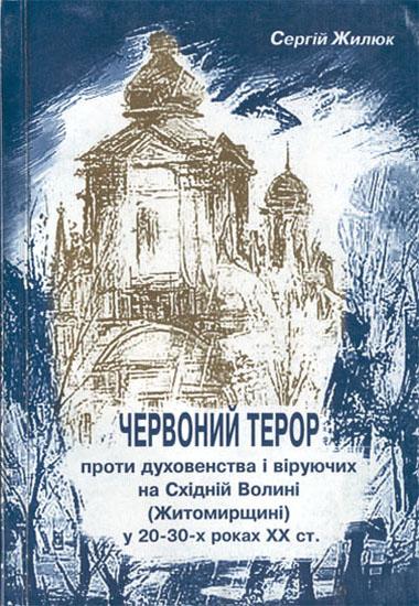 Червоний терор проти духовенства і віруючих на Східній Волині (Житомирщині) у 20-30-х роках ХХ ст.