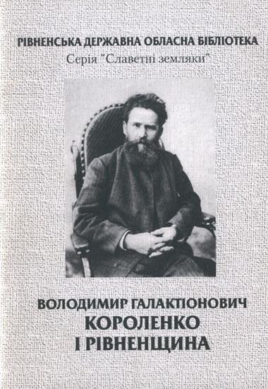 Володимир Галактіонович Короленко і Рівненщина. Серія