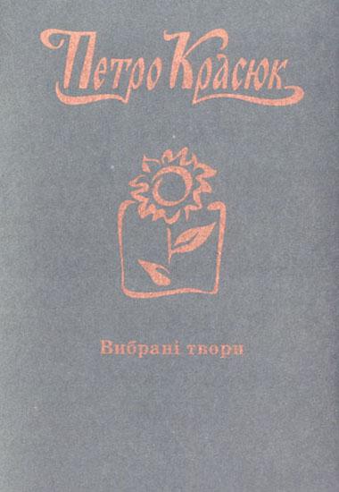 Вибрані твори у двох томах