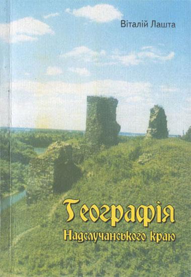 Географія Надслучанського краю