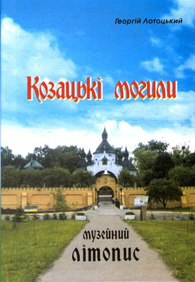 Козацькі могили. Музейний літопис