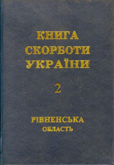 Книга Скорботи України. Том 2. Рівненська область