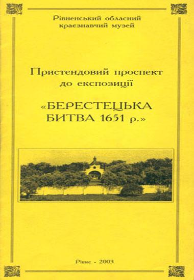 Берестецька битва 1651 р.