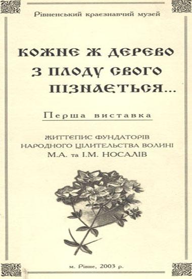 Кожне ж дерево з плоду свого пізнається... Життєпис фундаторів народного цілительства Волині М.А. та І.М. Носалів