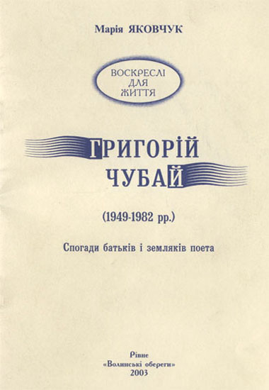 Григорій Чубай (1949-1982 рр.). Спогади батьків і земляків поета. Серія