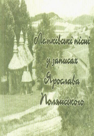Лемківські пісні у записах Ярослава Полянського