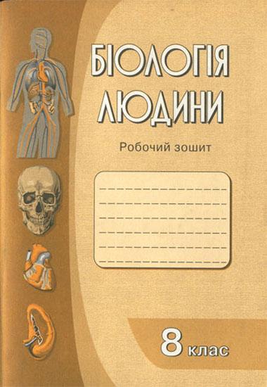 Біологія людини.8 клас