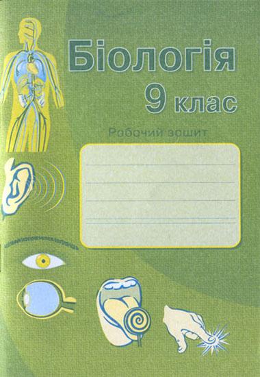 Біологія.9 клас