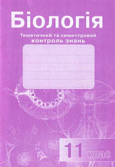 Біологія.11 клас