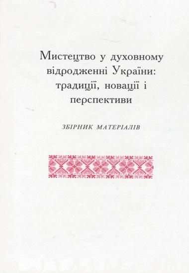 Мистецтво у духовному відродженні України: традиції, новації і перспективи.Збірник матеріалів