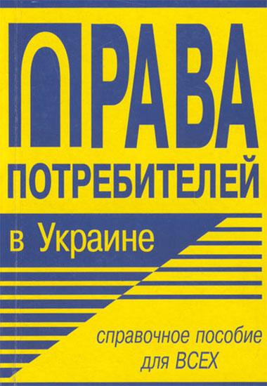 Права потребителей в Украине.Справочное пособие для всех