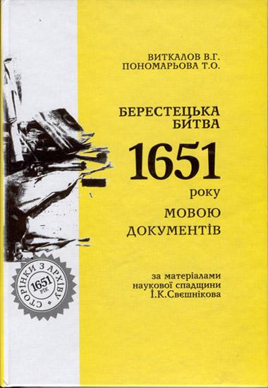 Берестецька битва 1651 року мовою документів.За матеріалами наукової спадщини І.К.Свєшнікова.Хрестоматія