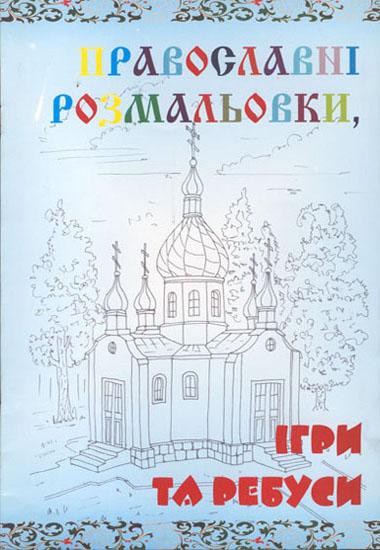 Православні розмальовки, ігри та ребуси