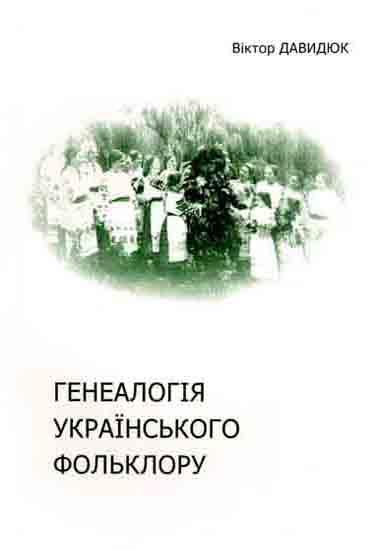 Генеалогія українського фольклору