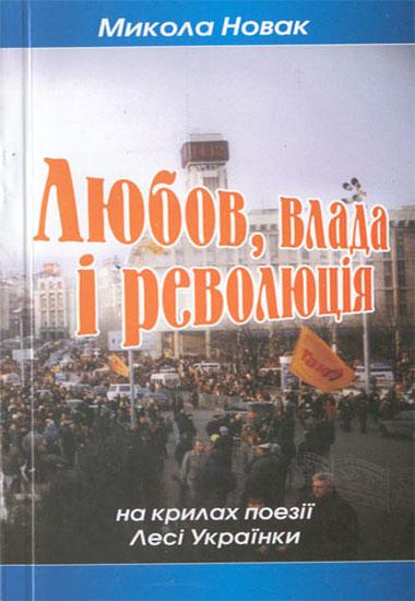 Любов, влада і революція на крилах поезії Лесі Українки