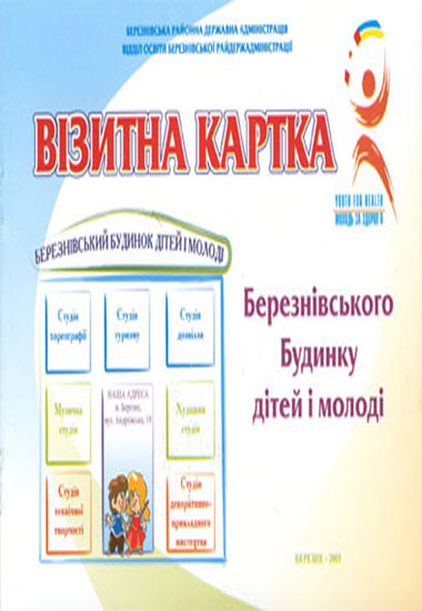 Візитна картка Березнівського Будинку дітей і молоді