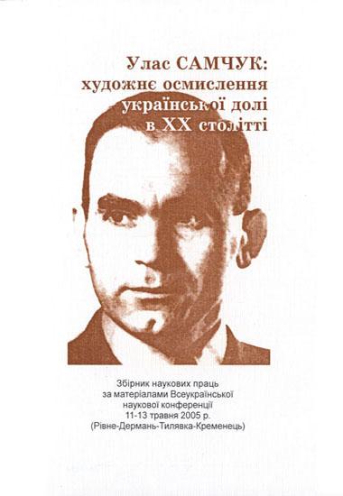Улас Самчук: художнє осмислення української долі в ХХ столітті