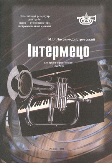 Інтермецо для труби з фортепіано