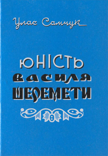 Юність Василя Шеремети