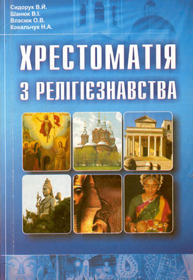 Хрестоматія з релігієзнавства
