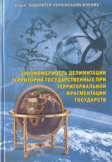 Закономерность делимитации территорий государственных при территориальной фрагментации государств