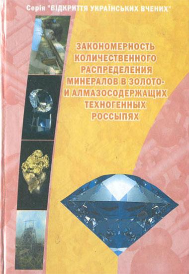 Закономерность количественного распределения минералов в золото- и алмазосодер-жащих техногенных россыпях.Учебное пособие