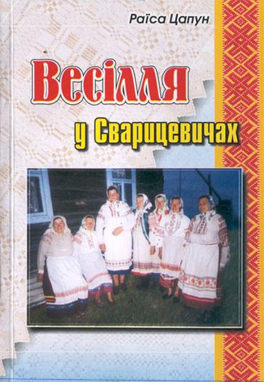 Весілля у Сварицевичах.Етнографічний опис із народних уст