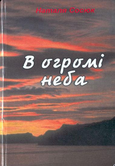 В огромі неба.Вірші