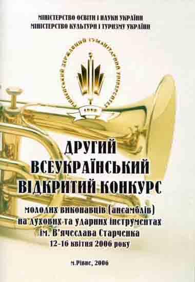 Другий Всеукраїнський відкритий конкурс молодих виконавців (ансамблів) на духових та ударних інструментах ім. В'ячеслава Старченка 12-16 квітня 2006 року