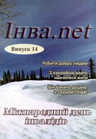 Інва.net.Випуск 14