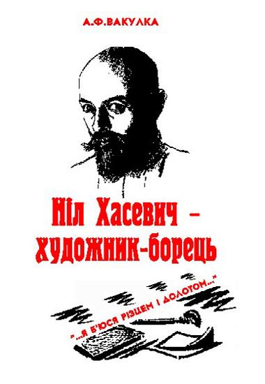 """Ніл Хасевич – художник-борець """"...Я б'юся різцем і долотом..."""""""