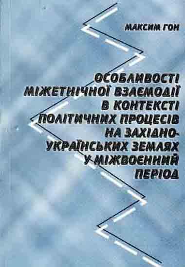 Особливості міжетнічної взаємодії в контексті політичних процесів на західно-українських землях у міжвоєнний період.Монографія