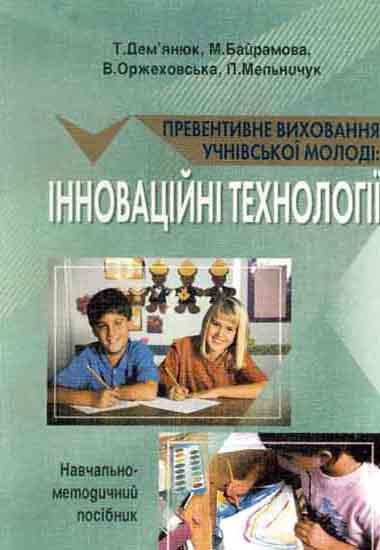 Превентивне виховання учнівської молоді: інноваційні технології,Навчально-методичний посібник