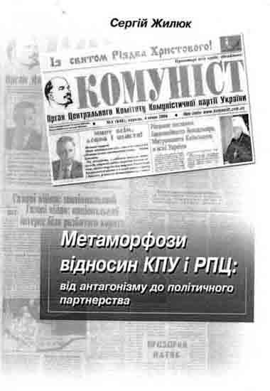 Метаморфози відносин КПУ і РПЦ: від антагонізму до політичного партнерства