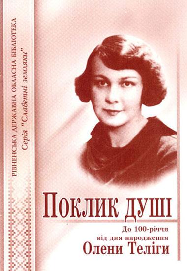 Поклик душі: До 100-річчя від дня народження Олени Теліги.Біобібліографічний покажчик.(Сер. Дослідники Рівненського краю)