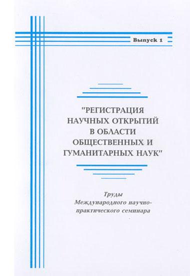 Регистрация научных открытий в области общественных и гуманитарных наук.Выпуск 1