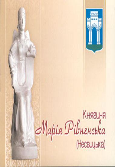 Княгиня Марія Рівненська (Несвицька).Буклет