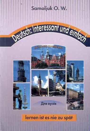 Німецька мова: цікаво і легко.Навчальний посібник для студентів вищих навчальних закладів