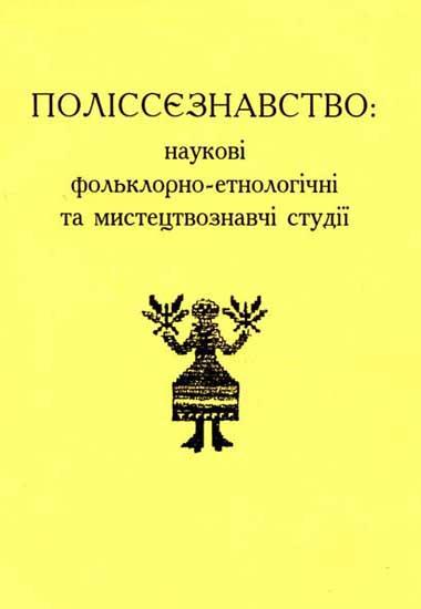 Поліссєзнавство: наукові фольклорно-етнологічні та мистецтвознавчі студії
