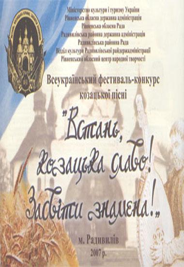 Встань, козацька славо! Засвіти знамена!.Всеукраїнський фестиваль-конкурс козацької пісні