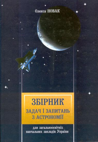 Збірник задач і запитань з астрономії для загальноосвітніх навчальних закладів України