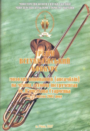 Третій Всеукраїнський відкритий конкурс молодих виконавців (ансамблів) на духових та ударних інструментах ім. В'ячеслава Старченка 19-22 квітня 2007 року