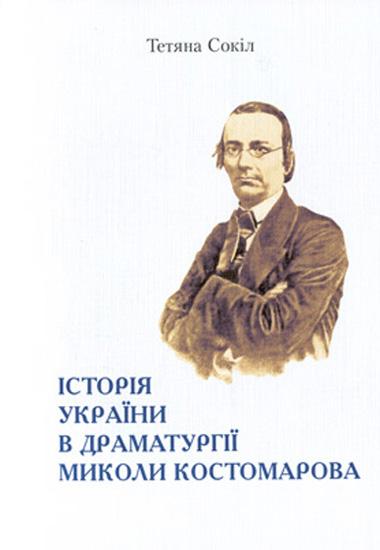 Історія України  в драматургії Миколи Костомарова