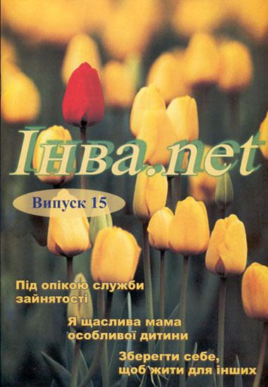 Інва.net.Випуск 15