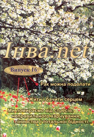 Інва.net.Випуск 16